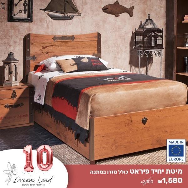 מיטה פיראט 100_200 כולל מזרן במתנה