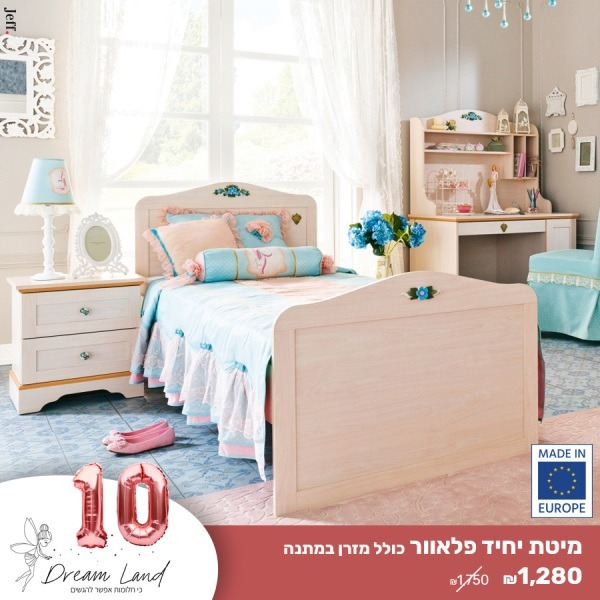 מיטה פלאוור 90_190 כולל מזרן במתנה