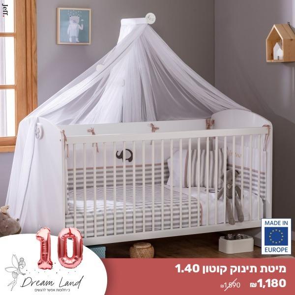 מיטת תינוק קוטון 1.40(1)